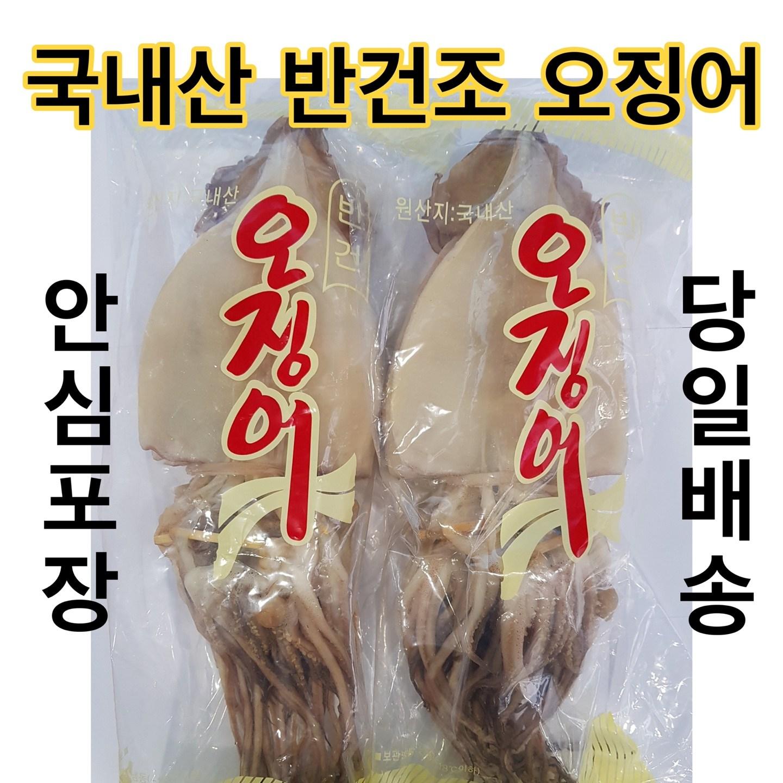 유성일등 동해안 쫄깃쫄깃 반건조 오징어, 10마리, 1.2kg (大)