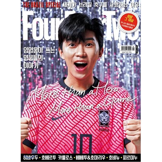 포포투 FourFourTwo 2020년 8월호 - 표지 임영웅 예약판매