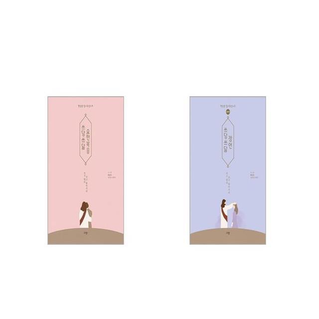 쓰담쓰닮 요한복음 + 쓰담쓰닮 잠언 새번역 [세트상품]