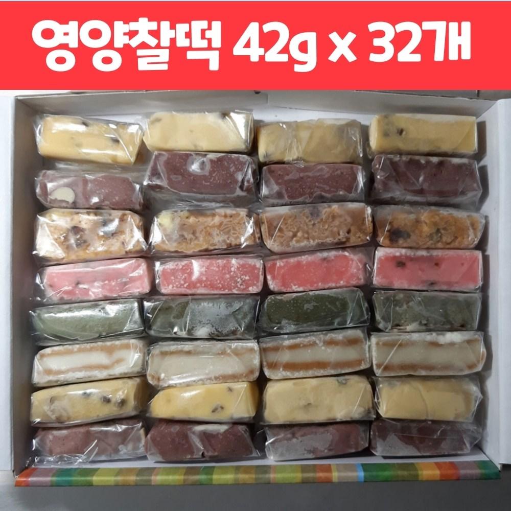 영양찰떡 42g x 32개 아침대용떡 냉동떡 개별포장떡