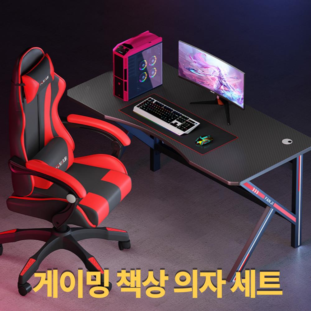 게이밍책상 컴퓨터 책상 의자 세트 800 1000 1200 1400 1600 K프레임 원룸 조립식 PC방 1인용 2인용 책상겸