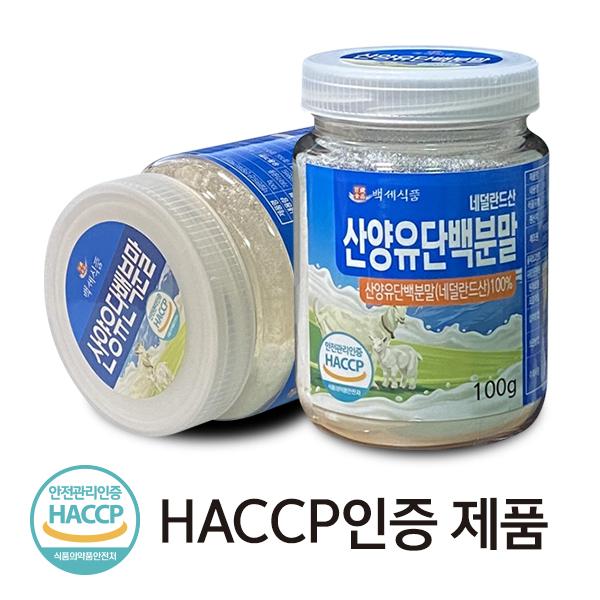 산양유단백분말 100g 네덜란드산 HACCP 인증제품 첨가물없는100%, 1병