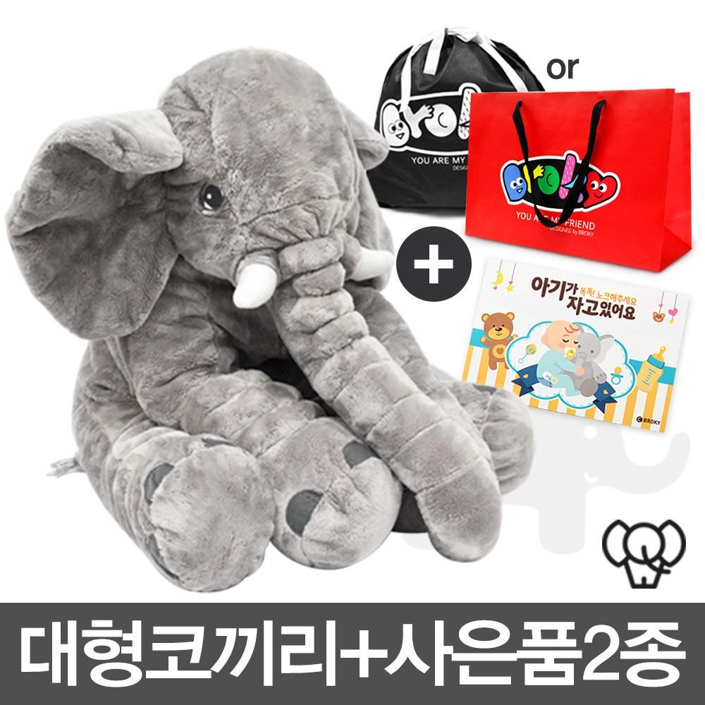 브로키 코끼리 애착인형, 대형코끼리