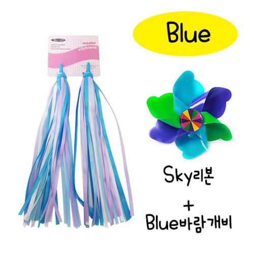 보씨엘 아동 킥보드 바람개비 스트리머 리본 액세서리 세트 소품, Blue
