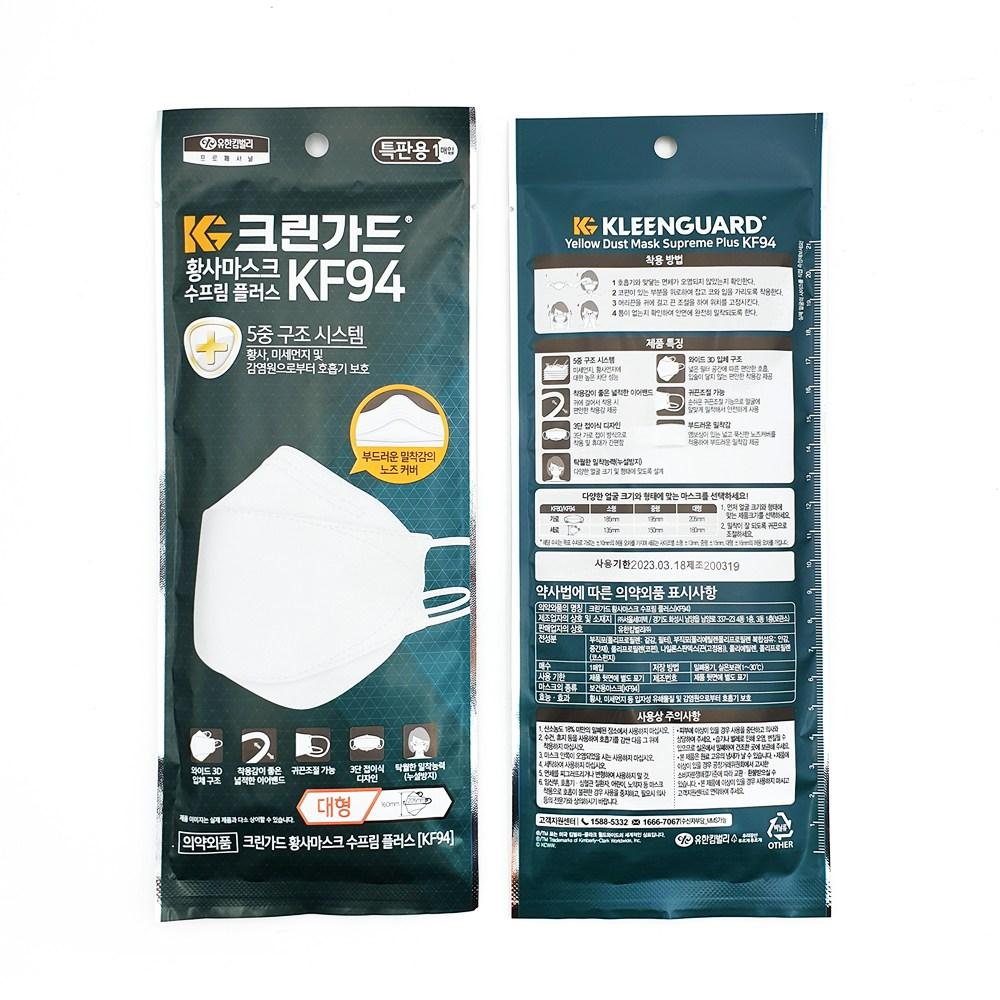 유한킴벌리 크린가드 수프림 플러스 황사마스크 KF94 대형 10개 끈조절 초미세먼지, 1개