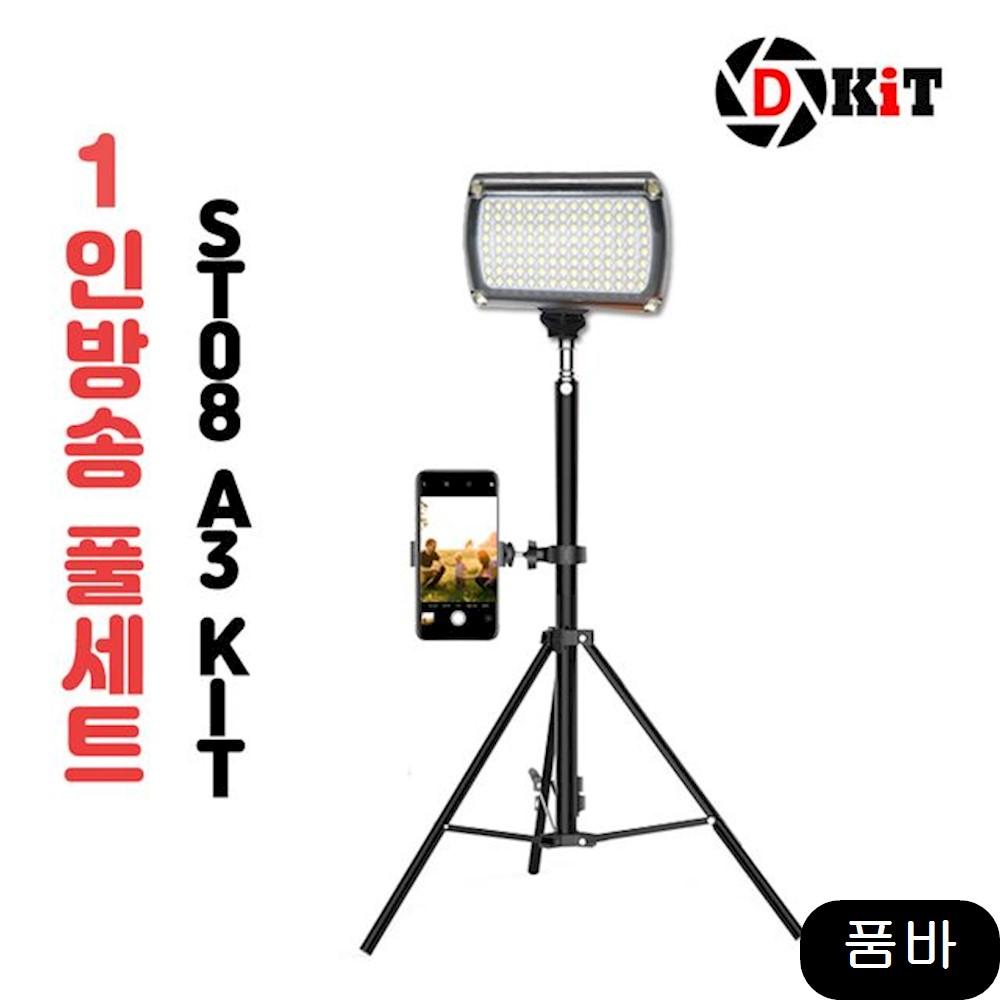 핸드폰 개인유튜브방송장비 버풀세트 ST08 A3 KiT 1개 상세페이지참조