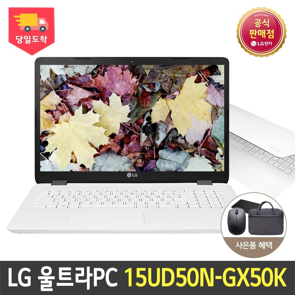 LG 울트라PC 15UD50N-GX50K 노트북