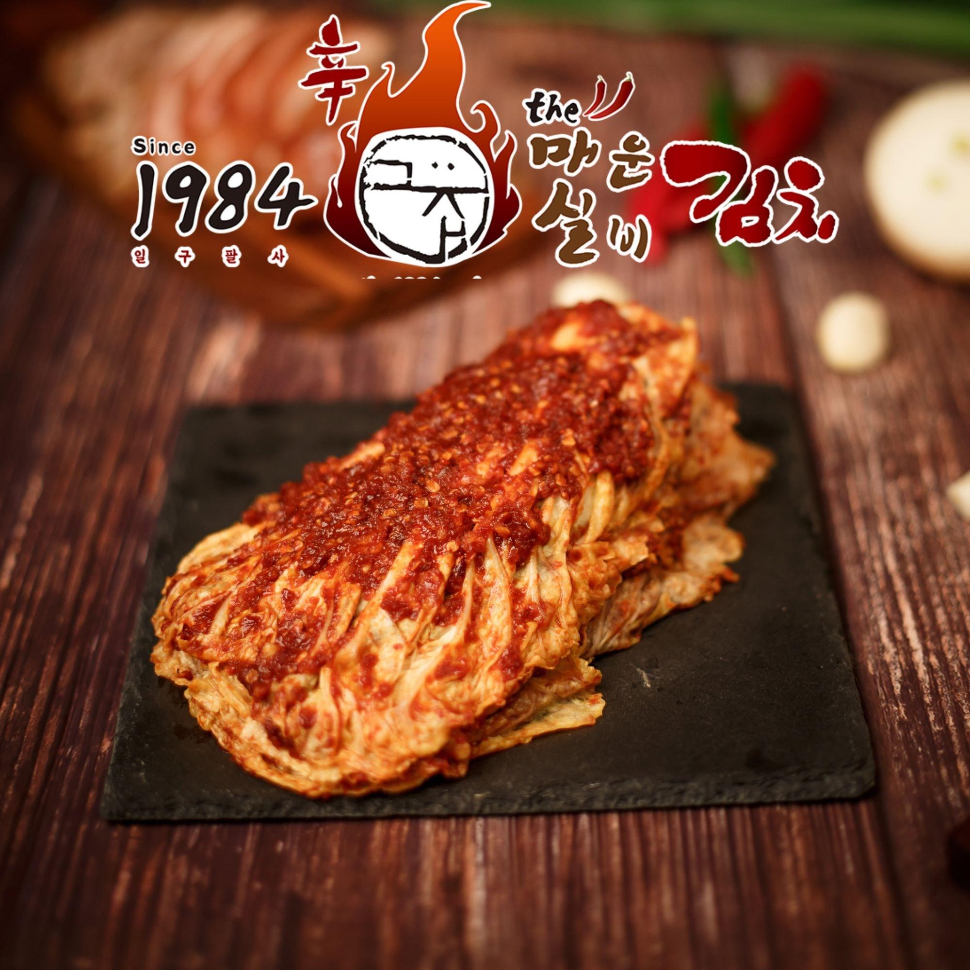 1984 더 매운 실비 김치 1.3kg, 단품