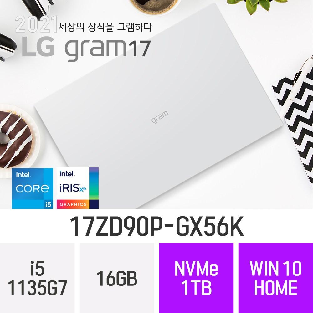 LG 2021 그램17 17ZD90P-GX56K [입고완료], 16GB, 1TB, 윈도우 포함