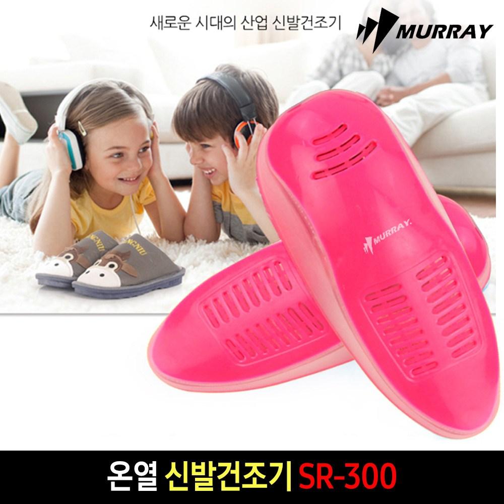 머레이 온열 SR-300 운동화 안전화 자외선 신발 살균 타이머 탑재 건조기 당일출고, SR-300 핑크