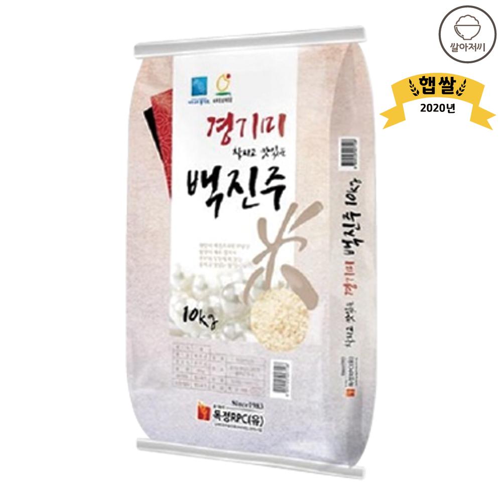 2020년 백진주쌀 10kg