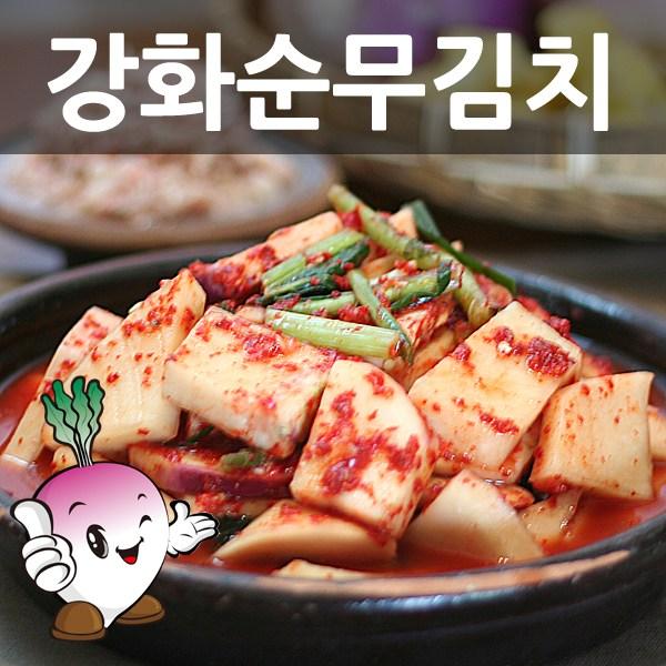 강화도토박이 강화 순무 순무김치 가을 강화도 노지순무, 1봉, 순무김치 2.5kg