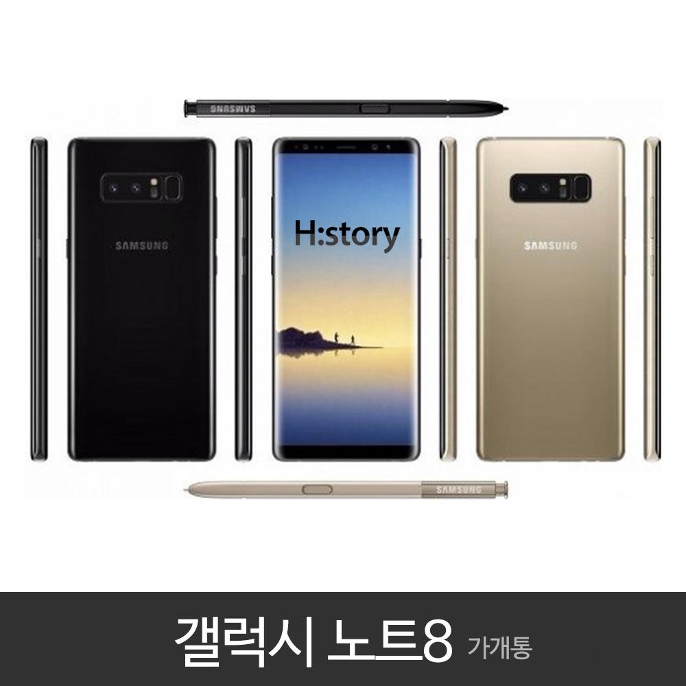삼성 갤럭시 노트8 가개통 정상해지 공기계 특S급 알뜰폰 휴대폰, 메이플골드, N950S 64GB