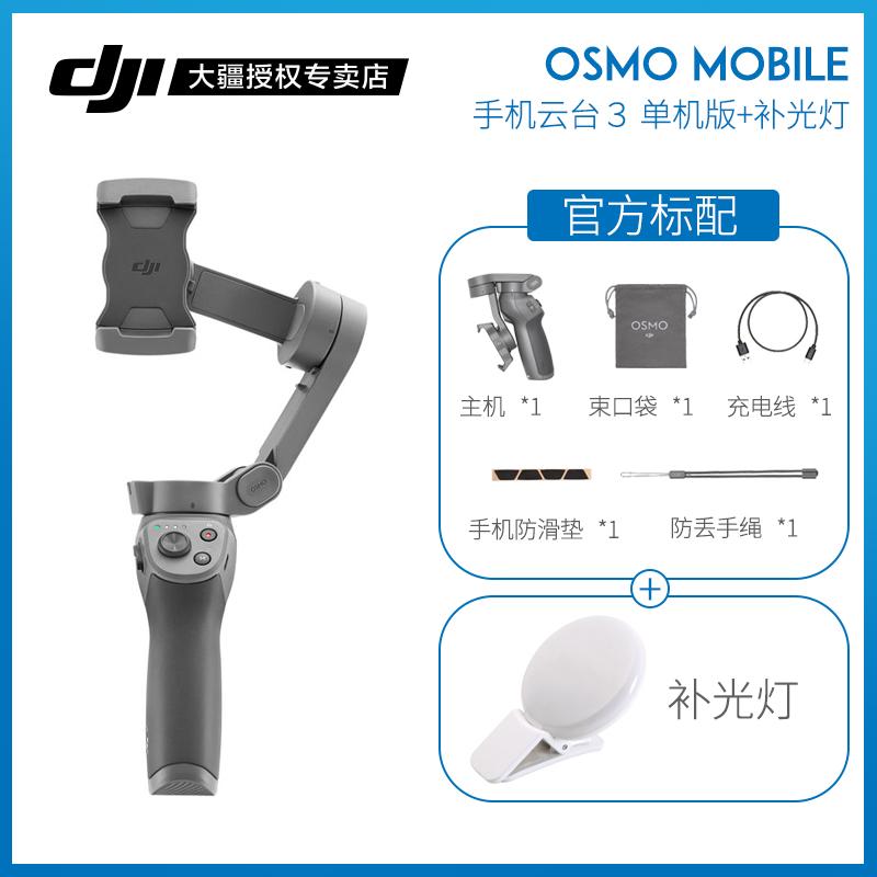DJI 오즈모 모바일3 스마트폰 짐벌, 옵션0