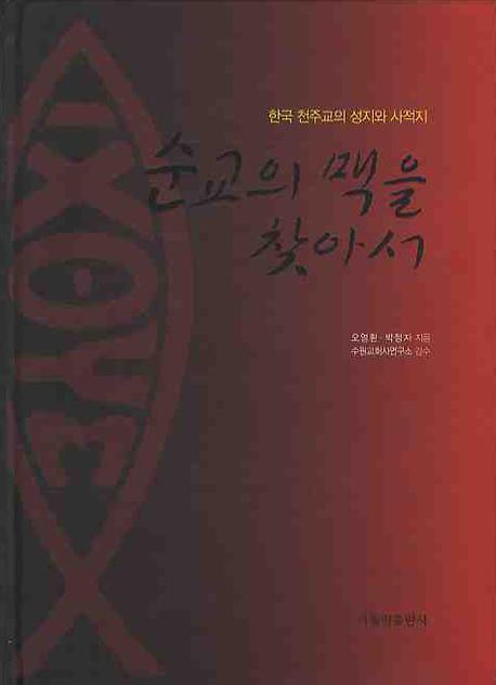 순교의 맥을 찾아서:한국 천주교의 성지와 사적지, 가톨릭출판사