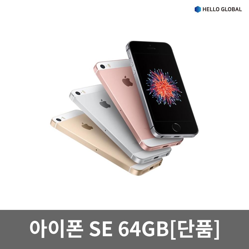 [추천]  애플 아이폰SE 중고폰 공기계 알뜰폰 선택약정 휴대폰, 로즈골드, 단품구성_64GB_S급 할인!!