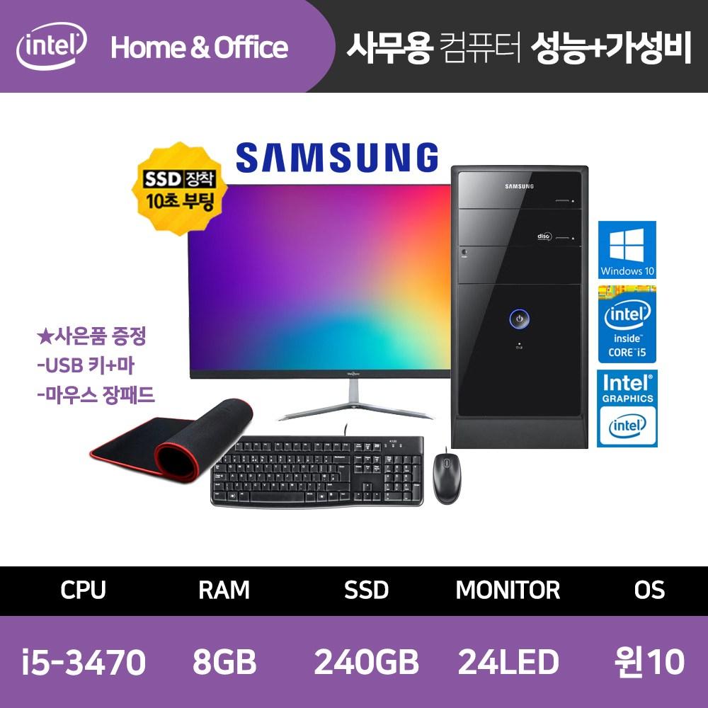 디지털팩토리 삼성전자 삼성 리퍼브 인강 사무용 컴퓨터 데스크탑 본체 PC i5 8GB 240GB 24인치모니터 키+마 장패드, 06▷DB400T2A/i5-3470/8GB/240GB/윈10/24인치모니터, 선택