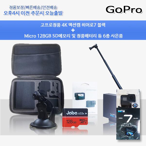고프로 HERO7 BLACK+4K 128GB 메모리 등 6종 사은품 액션캠, 고프로히어로7 블랙+6종사은품