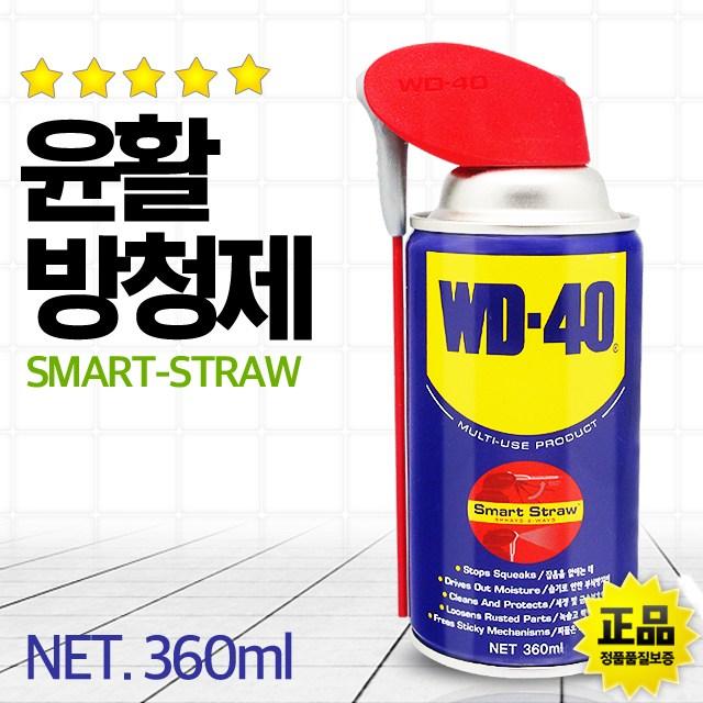 SWCHEM WD40 윤활 방청제 스프레이 방청유 윤활유