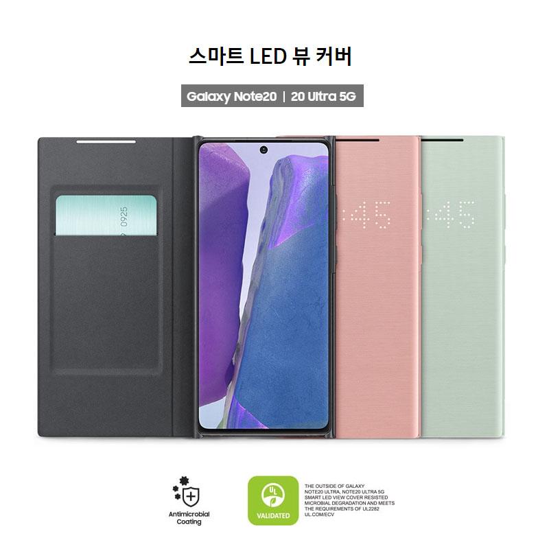 삼성 정품 갤럭시 노트20 LED 뷰 케이스 노트20 울트라 케이스