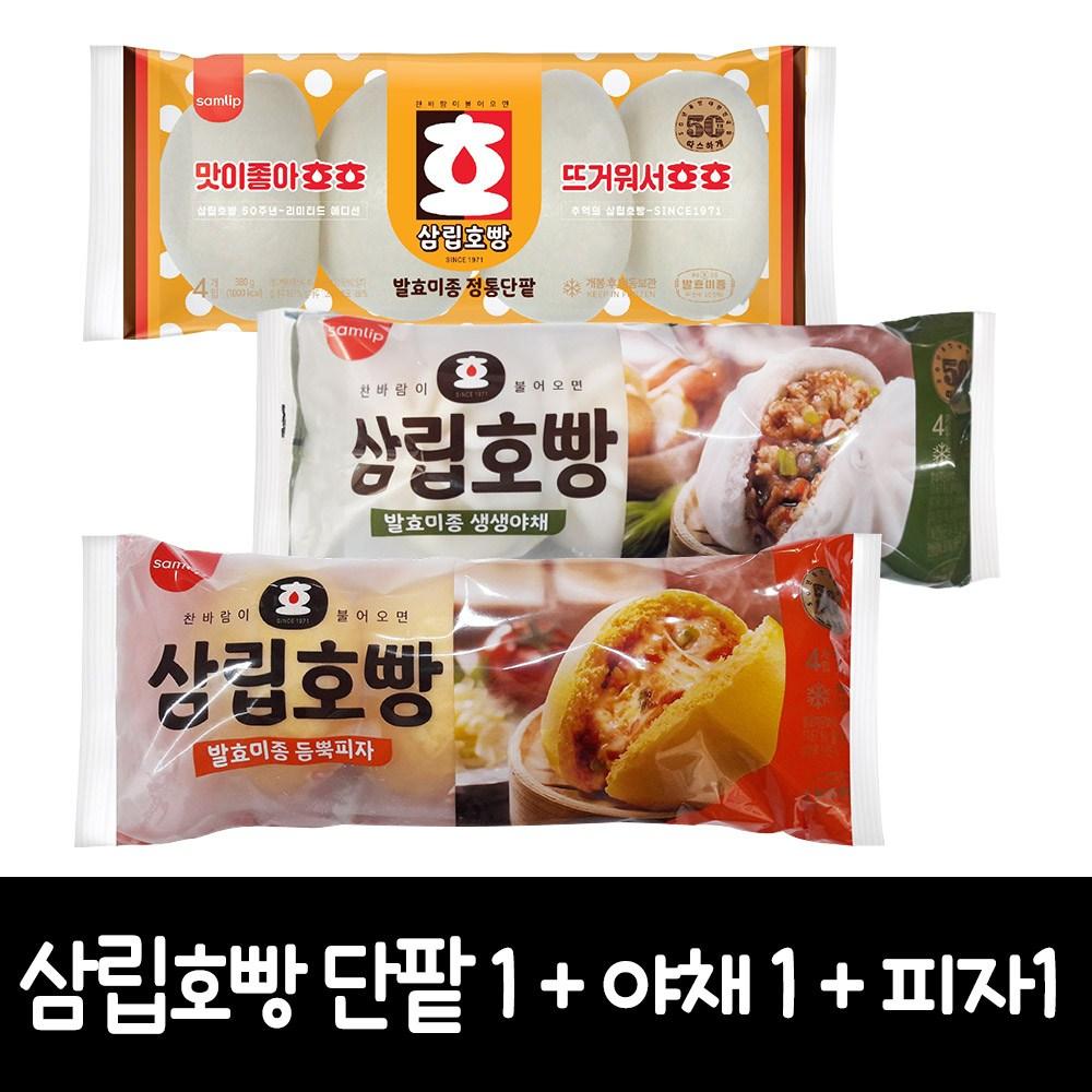 삼립 삼립호빵 정통단팥1봉+야채1봉+피자1봉, 1세트, 360g