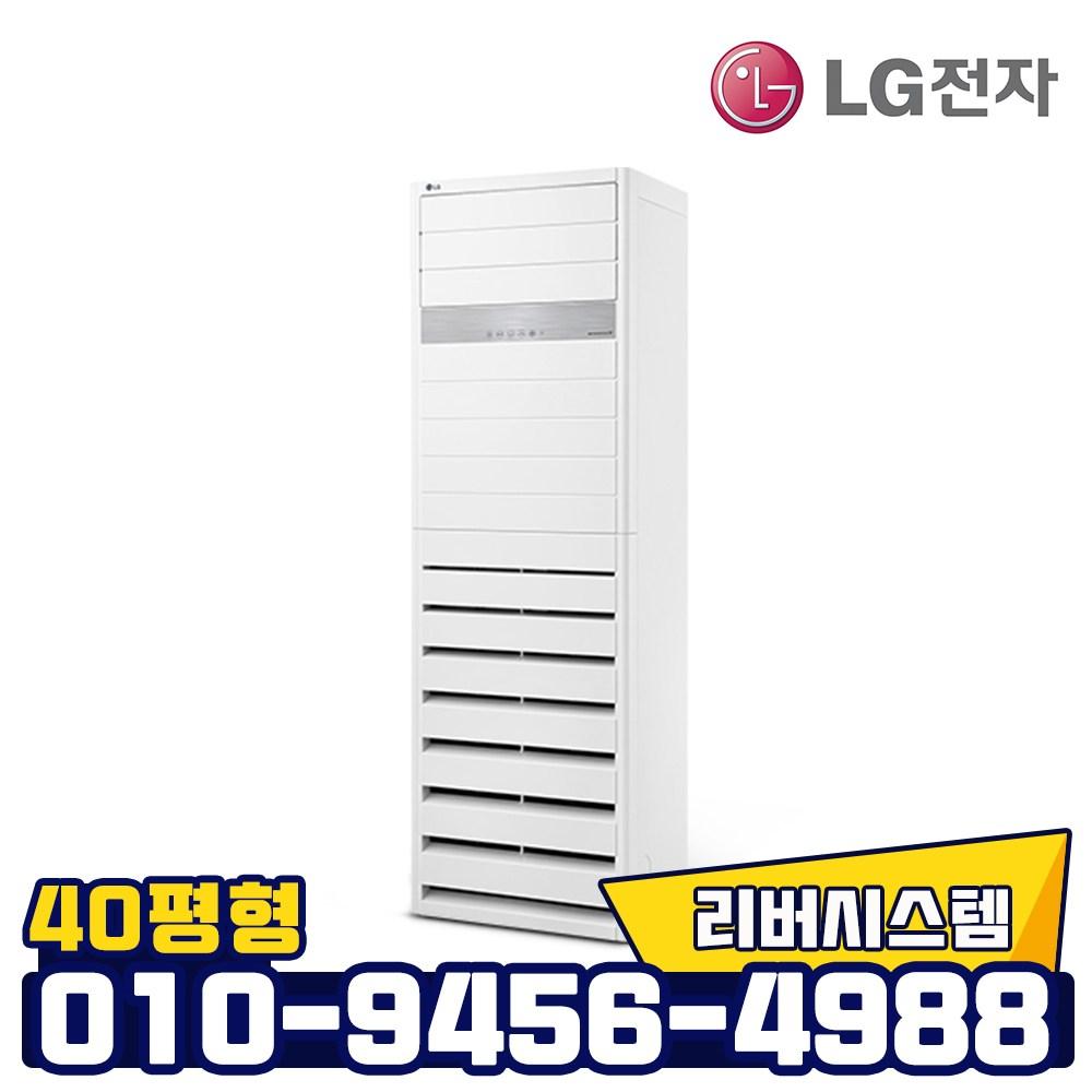 LG전자 엘지냉난방기 40평형 LG인버터냉온풍기 업소용사무실용 실외기포함, PW1453T9FR