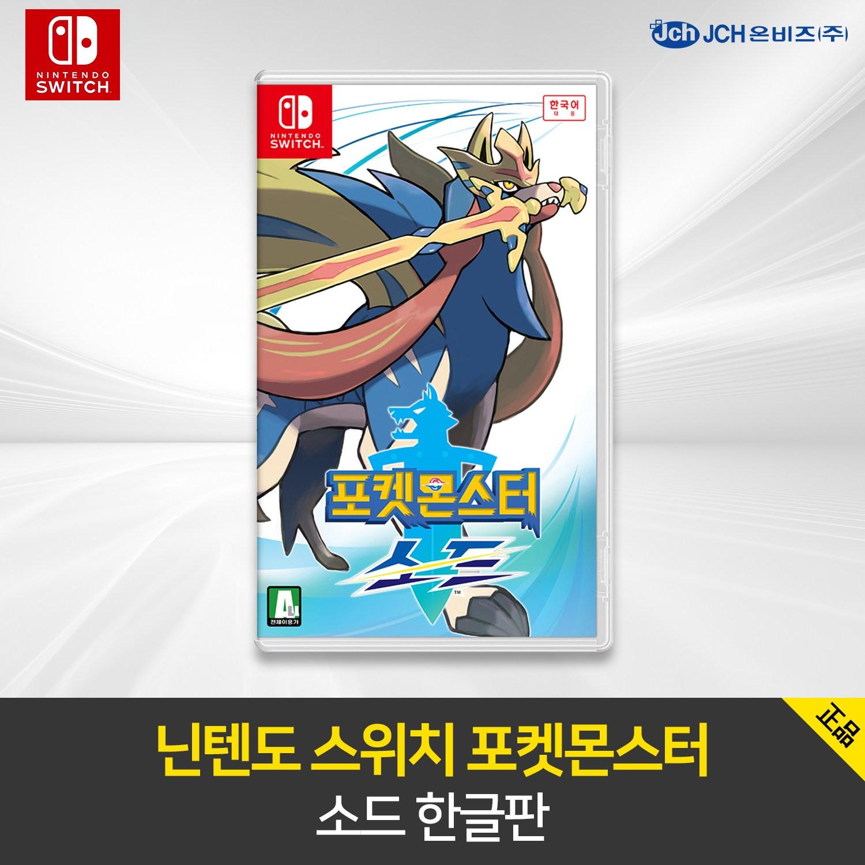 닌텐도 [어린이날] 스위치용 스위치 포켓몬스터 소드 한글판, 한국어판