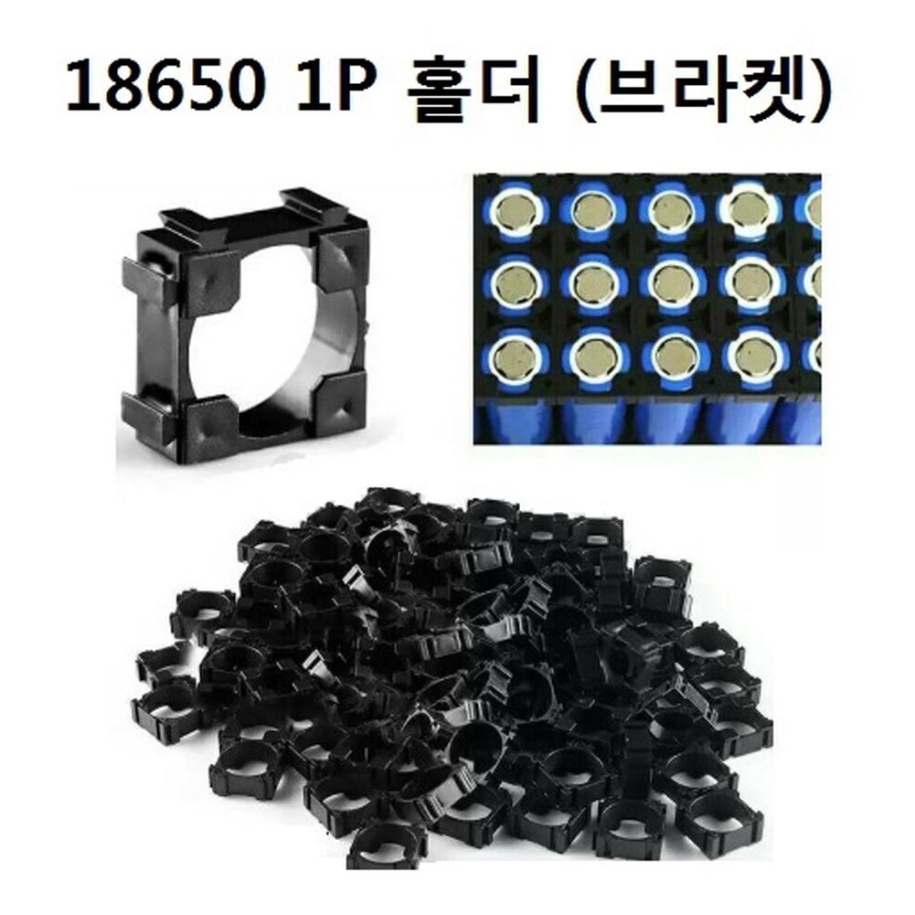 18650 배터리 1P홀더 고정 브라켓 고정용품, 1p (POP 272291047)