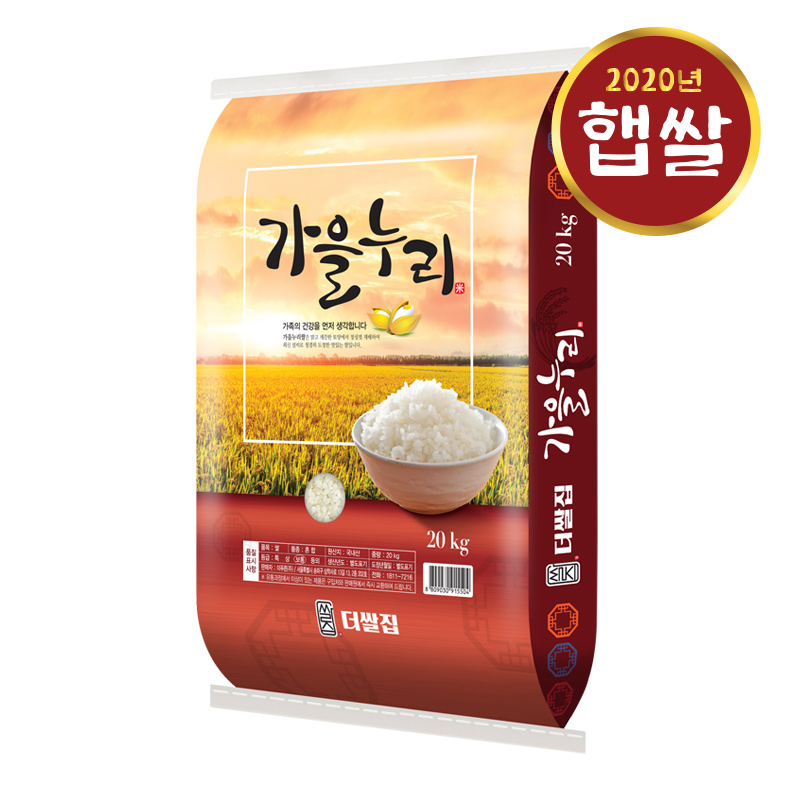 [2020년산] 가을누리쌀 20kg, 단품