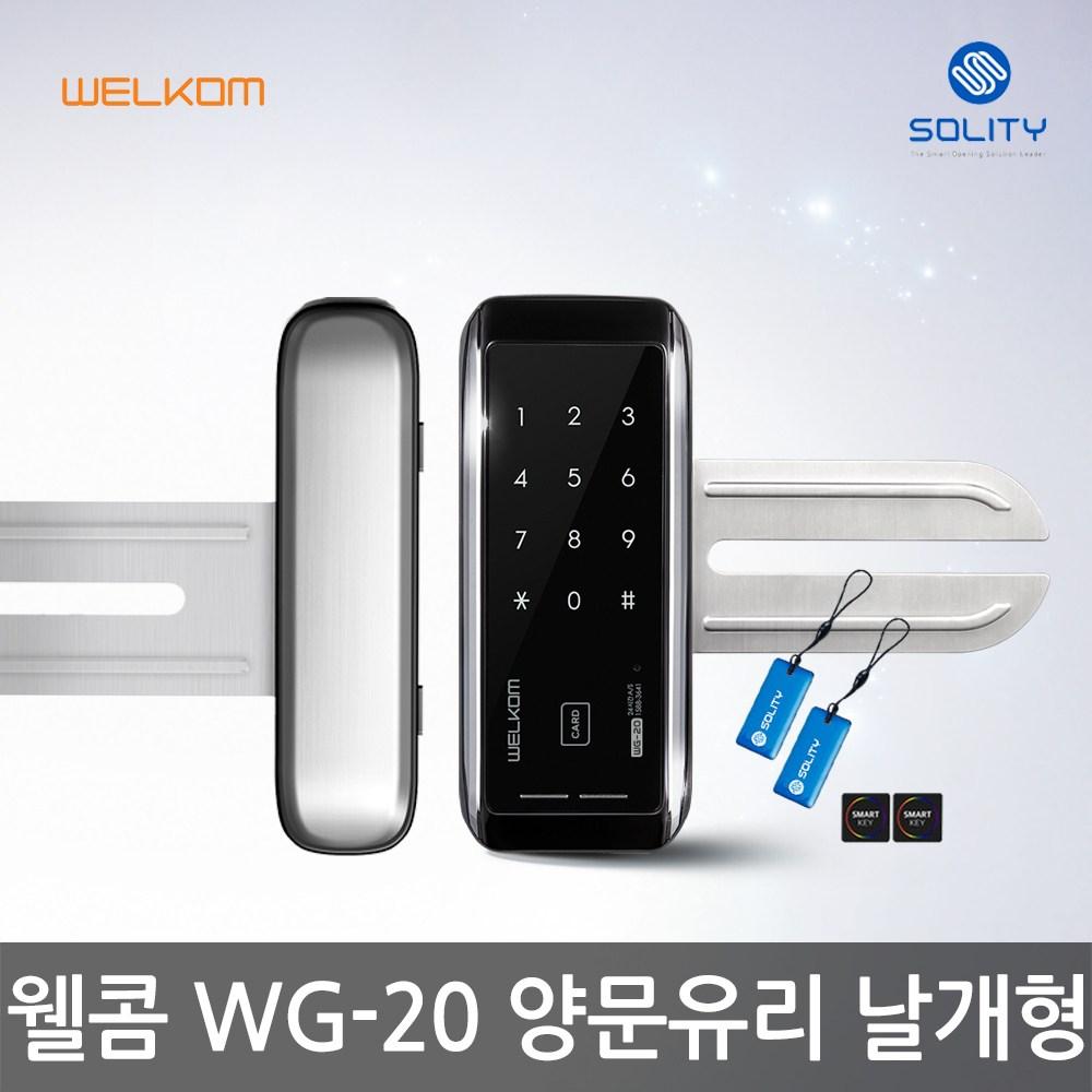 웰콤 WG-20 카드키4개 양문형 유리문도어락 디지털도어락 번호키, 자가설치