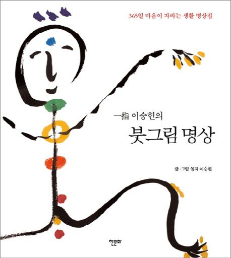 일지 이승헌의 붓그림 명상:365일 마음이 자라는 생활 명상집, 한문화