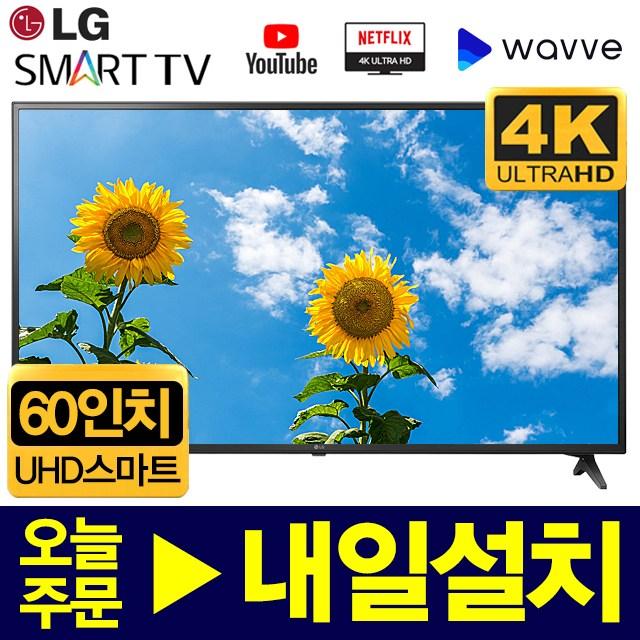 LG전자 60인치 4K UHD 스마트 LED TV, 60UK6090, 서울/경기벽걸이설치
