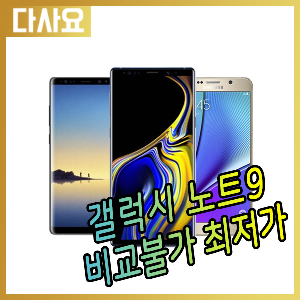 (중고휴대폰)삼성 갤럭시 노트9 (128G 512G) 게임폰 사은품증정 중고폰 공기계 무약정 3사호환 자급제폰 저가폰 특가폰, A급128G, 블랙