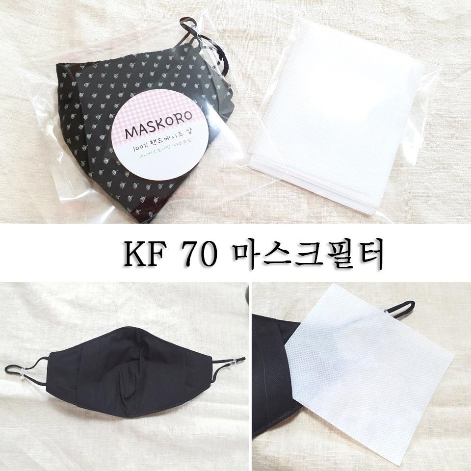 마스코로 당일발송 [필터교체마스크+KF필터10매] 세트구성 핸드메이드 면마스크 MADE IN KOREA