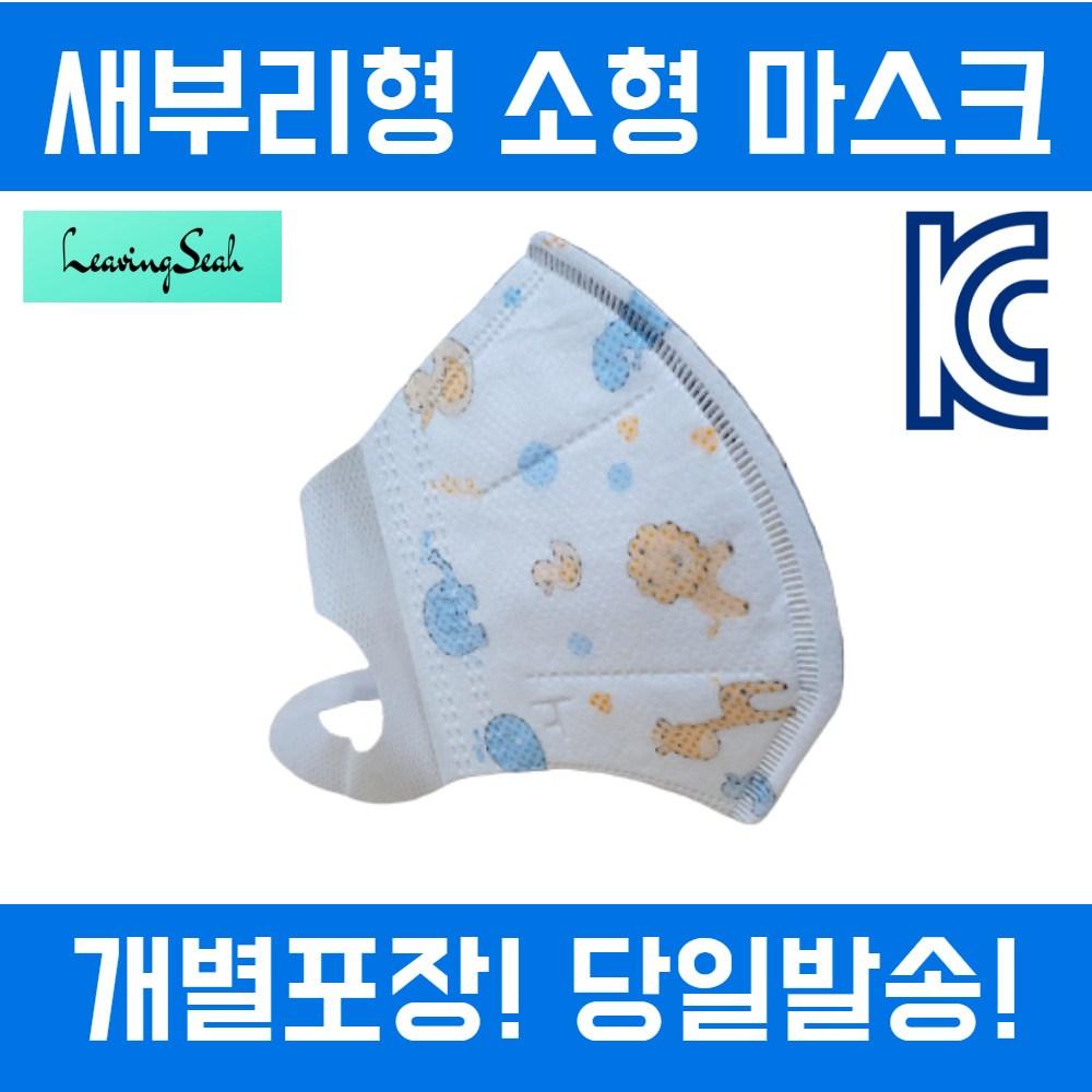 맘스마스크 새부리형 유아 소형 3중필터 kc인증 비말차단, 1박스, 30개