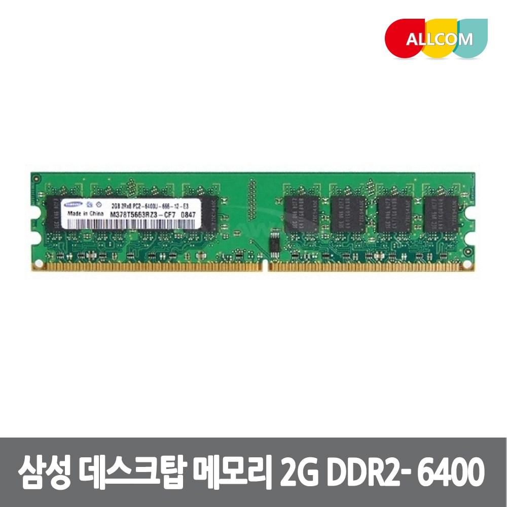 삼성전자 삼성 정품 데스크탑 메모리 DDR2 2GB PC2-6400U 컴퓨터 램 RAM, DDR2 2G PC2-6400