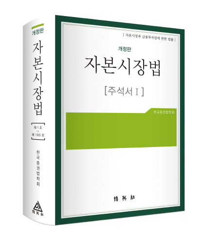 자본시장법 주석서. 1:자본시장과 금융투자업에 관한 법률, 박영사