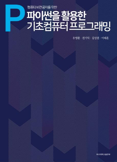컴퓨터 비전공자를 위한 파이썬을 활용한 기초컴퓨터프로그래밍, 부산대학교출판부