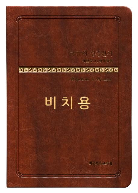 큰글씨 성경전서(브라운)(NKR73THU/중)(새찬송가)(개역개정)(색인), 대한기독교서회