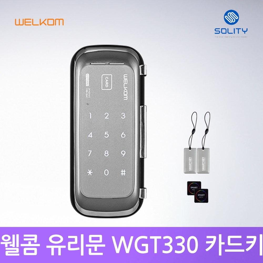 웰콤 WGT330 R카드형 클립타입 유리문용 디지털도어락, 단문형