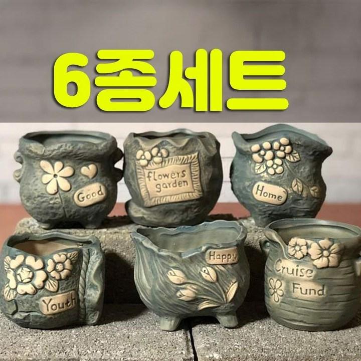 다육맘 수제화분 토리4(6종세트), 블루6종세트