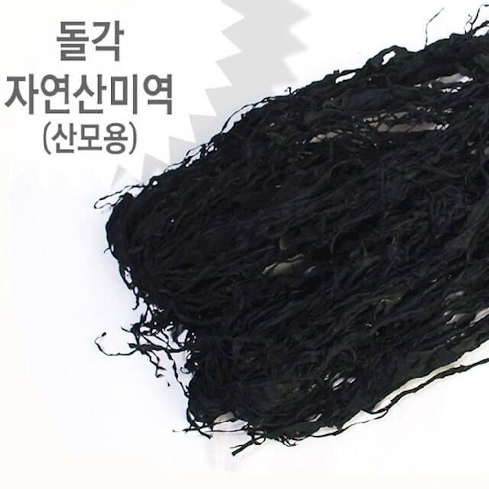 돌각자연산미역 250g 감태 파래 수산물 건어물 해초 다시마 김 1개