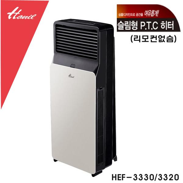 한일 온풍기 절전형 PTC HEF-3330 이동식 난로 풍량조절, HEF-3330(3320)