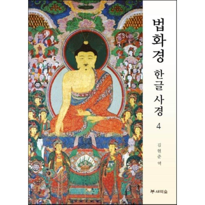 법화경 한글 사경 4, 새벽숲