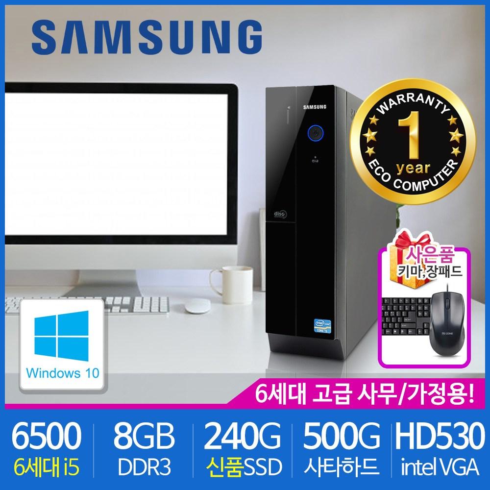 삼성전자 가정용 사무용 슬림PC 중고컴퓨터 본체 신품SSD 윈도우10 데스크탑, 삼성슬림본체, i5-6500/8G/240/500/윈10