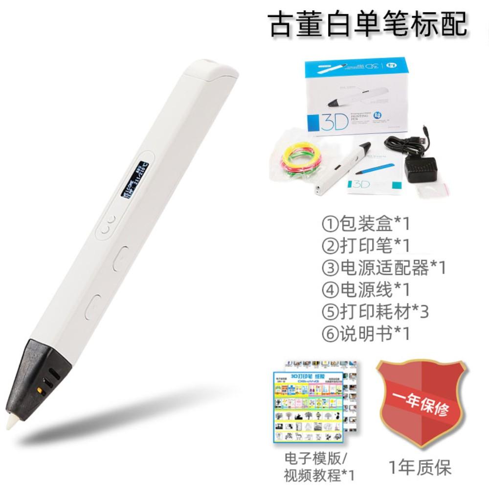RP800A 3D펜 고급용 초보용 전문가용 프린터 입체 팬, 앤티크 화이트 표준