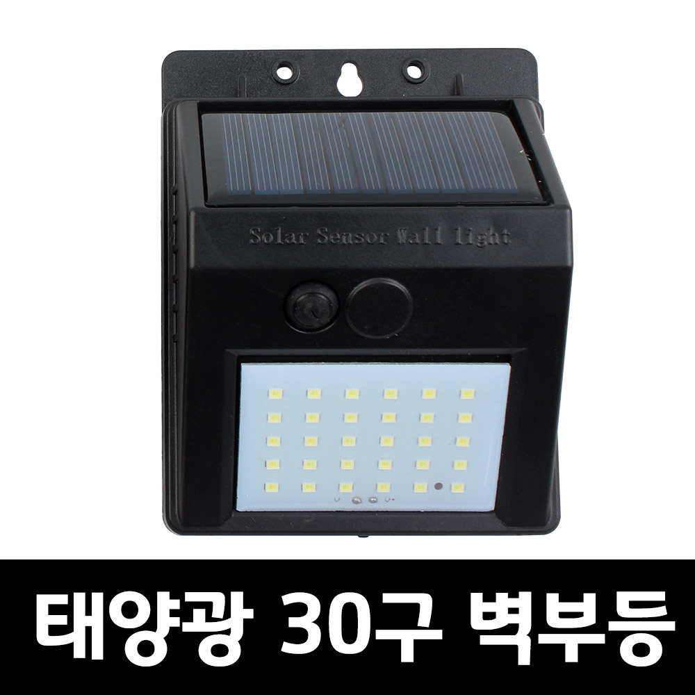 솔라콤 태양광 30LED 감지 벽부등 센서등 야외조명 태양열 정원등 인테리어조명, 태양광 30구 벽부등