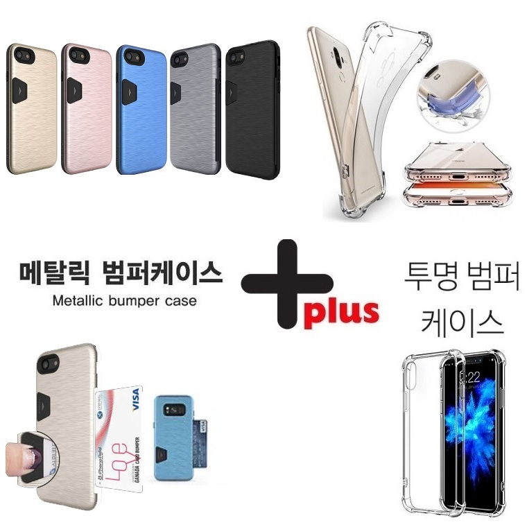 갤럭시A21S 케이스 A217 메탈 크래이(카나) 카드 범퍼 + 투명 방탄 실리콘 젤리 고무 SET (셑트) 상품 휴대폰