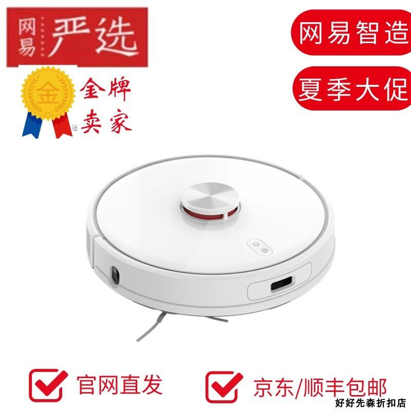 로봇청소기 넷이즈 물걸레청소 양용기 로봇 가정용전 자동, T01-화이트