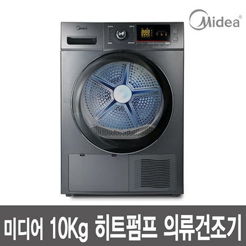 미디어 의류 빨래건조기 10kg MCD-H101W, MCD-H101S(실버)